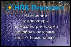 термоэлектрическое преобразование измерение температуры термопары