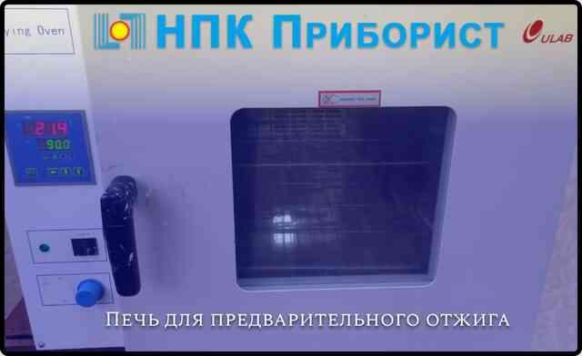 камера предварительного отжига